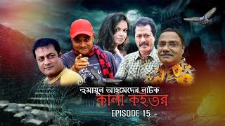 Bangla Natok | Kala Koitor | Humayun Ahmed | Shaon | Episode 15