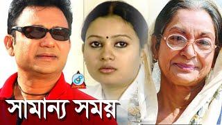 Samanno Somoy | সামান্য সময় | D A Tayeb | Bangla Natok | Sangeeta