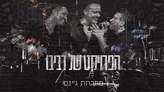 הפרויקט של רביבו - מחרוזת ג'ינם | The Revivo Project - Jinam Medley