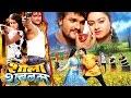 HD शोला शबनम    Shola Shabnam    Kheshari Lal Yadav    Bhojpuri Movie    Bhojpuri Full Movie 2015 HD