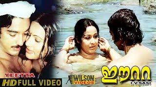 Yeetta Full Malayalam Movie | #Malayalam Movies | Mallu Movies