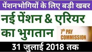7th Pay Commission लाखों Pensioners को 31 July तक New Pension & Arrears Payment CPAO latest Orders