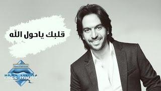 Bahaa Sultan - Albak Ya Hawl El Lah |  بهاء سلطان -  قلبك يا حول الله