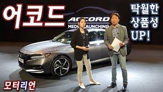 혼다 어코드 신차 리뷰, 상품성 업그레이드가 탁월해! Honda Accord