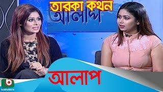 Celebrity Talk Show |  Alap | Vabna with Pariha