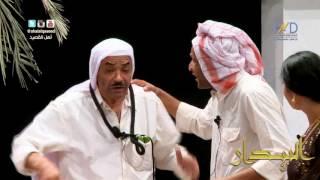 جمال الردهان وسلطان الفرج ونور شيودينا ايران - مسرحية #البيدار