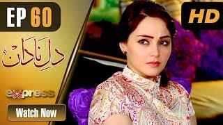 Pakistani Drama | Dil e Nadaan - Episode 60 | Express Entertainment Dramas | Abid Ali, Zaheen Tahir