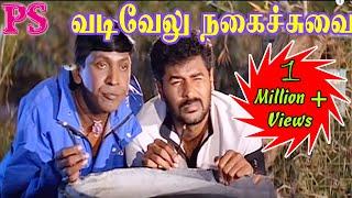 Vadivelu,Vivek,Prabhudeva-Manathai Thirudi Vittai Super Hit Tamil Best Comedy Full Video