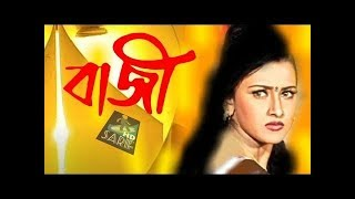 Bengali  Movie Bazi (2005)  Prosenjit  and Rachana