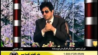 Farzan Deljoo, فرزان دلجو « محمود قرباني ـ گوگوش ـ اشرف پهلوي » ايران؛