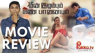 Meenkuzhambum Manpaanayum Movie Review | Kalidas Jayaram | Prabhu- Pakkatv
