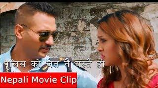 पुलिस को जत नै यस्तै हो || Nepali  Movie Clip || Bhairav