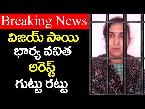 Xxx Mp4 కమెడియన్ విజయ్ సాయి భార్య అరెస్ట్ బయటపడ్డ అసలు నిజాలు Comedian Vijay Sai Wife Arrest 9Roses Media 3gp Sex