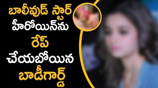 Bollywood Heroine Alia Bhatt Escape From Her Bodyguard | Latest Telugu Cenema News | Silver Screen