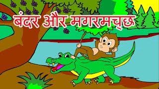 बंदर और मगरमच्छ   Monkey and Crocodile in Hindi   Moral Stories   Fact Theories