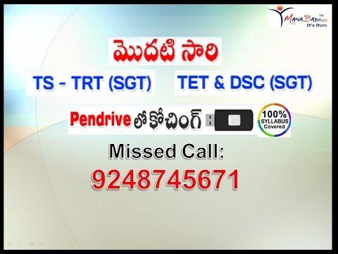 TRT, DSC+TET  Pendrive Coaching by Manabadi.com