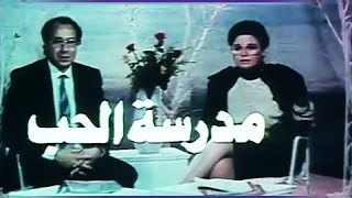 الفيلم العربي׃ مدرسة الحب ˖˖ إلهام شاهين - صلاح السعدني