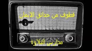 اذاعة القران الكريم  \\ أ : شحاتة العرابى : قطوف من حدائق الايمان  // احمد عبده ومدارس التلاوة