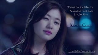 Baatein Ye Kabhi Na (Khamoshiyan) | Korean Cover | Soul Mix Productions