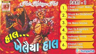 Hal Khelaiya Hal - Part  1 - Jukebox - Gujarati