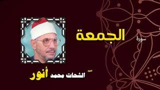 القران الكريم بصوت الشيخ الشحات محمد انور  سورة الجمعة