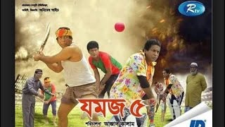 jomoj 5 by Mosharraf Karim | Bangla Eid Natok 2016