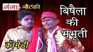 विषैला के भभूति | Bhishaila Ki Bhabhuti | Bhojpuri Nautanki Nach Programme New 2016 |