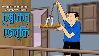 Bengali Comedy Video | Chumboker Bhelki | Nonte Fonte | Popular Bengali Comics Series | Funny Video