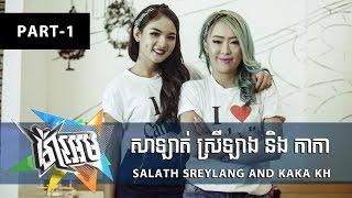 ម៉ាអេម MA EM 2_Part 1 - សាឡាត់ ស្រីឡាង & កាកា | Salath Sreylang & KaKa KH