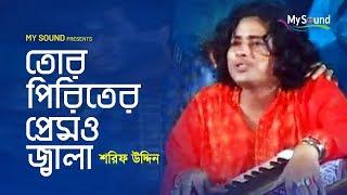 Tor Pereter Pram Jala | Sorif Uddin | Bangla Doarbare Song | Mysound BD