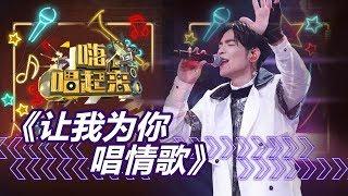 《嗨!唱起来》第8期精彩:萧敬腾《让我为你唱情歌》【东方卫视官方高清】
