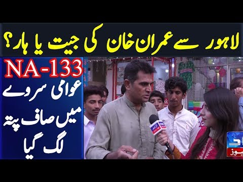 NA 133 Public view about election 2018