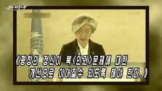 北朝鮮 「汚物ばかり噴出する口 (오물만 쏟는 입)」uriminzokkiri 2018/03/04 日本語字幕付き