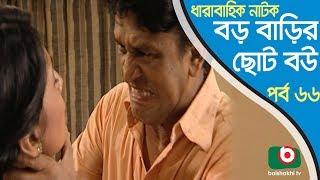 Bangla Natok   Boro Barir Choto Bou EP-66   Shampa Reza, Gazi Rakayet, Tamalika Karmakar