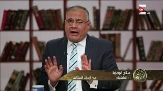 وإن أفتوك: تعرف على هدف وسلاح الوصايا لفتاوى حلق اللحية .. د. سعد الهلالي