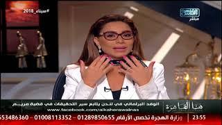 هنا القاهرة |الوفد البرلماني في لندن يتابع تحقيقات قضية مريم