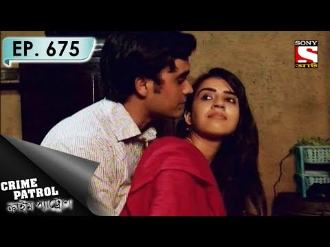 Crime Patrol - ক্রাইম প্যাট্রোল (Bengali) - Ep 675 - The Unwanted Woman - 27th May, 2017