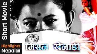 MISSION KHELADI - New Nepali Short Movie 2016/2073 Ft. Sushma Karki, Niranjan Thapa, Prithbi Thapa