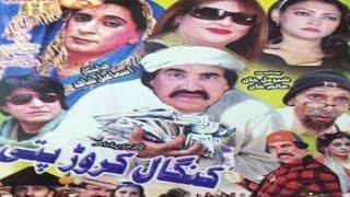 Pashto Comedy Drama KANGAL CRORE PATI - Ismail Shahid - Pushto Movie