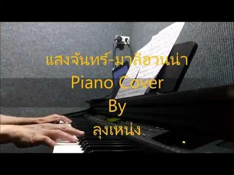 แสงจันทร์ มาลีฮวนน่า piano cover by ลุงเหน่ง