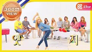주간아이돌 - (WeelyIdol EP.213) Girl's Generation High Fashion queen