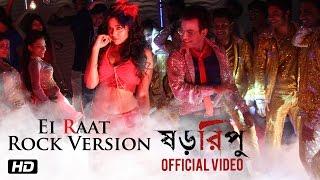 Ei Raat Rock Version | Bengali Movie SHORORIPU 2016