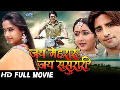 Xxx Mp4 Jai Mehraru Jai Sasurari Superhit Bhojpuri Movie Rakesh Mishra Kajal Raghwani Full Film 2017 3gp Sex