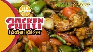 How to Make Chicken Chilli | Nepali Food Recipe