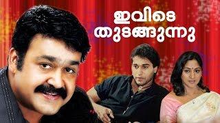 malayalam full monve | Ivide Thudangunnu | mohanlal malayalam movie