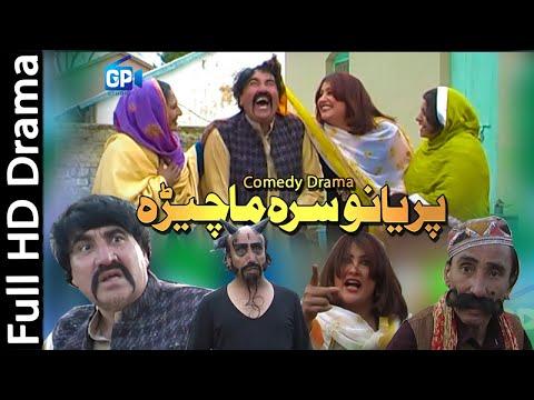 Pashto funny drama ismail shahid 2018 Peryano Sara Ma Chera pashto comedy drama   pashto new drama
