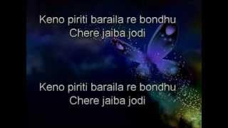 Keno Piriti Baraila Re Bondhu with Lyrics