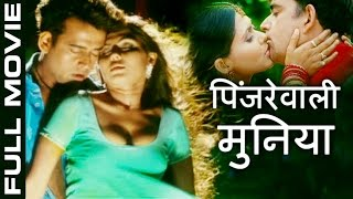 New Bhojpuri Full Movies 2016 | Pinjare Wali Muniya | Ravi Kishan | Rinku Ghosh | BhojpuriHits
