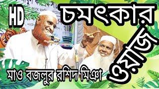 New Bangla Waz 2018 Bazlur Rashid | পাঁচ ওয়াক্ত সালাত নিয়ে চমতকার  বাংলা ওয়াজ মাহফিল | বজলুর রশিদ