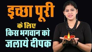 इच्छा पूरी करने के लिए किस भगवान को जलाये दीपक  || chamatkari samadhan